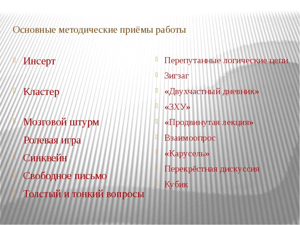 Основные методические приёмы работы Инсерт Кластер Мозговой штурм Ролевая игр...