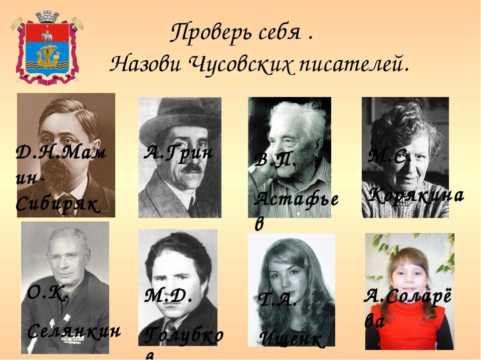 Проверь себя . Назови Чусовских писателей. Д.Н.Мамин-Сибиряк А.Грин В.П. Аста...