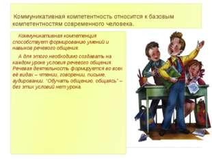 Коммуникативная компетентность относится к базовым компетентностям современн