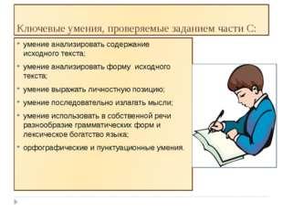 Ключевые умения, проверяемые заданием части С: умение анализировать содержани