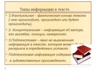 Типы информации в тексте. 1.Фактуальная – фактическая основа текста ( что пр