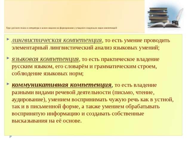 Курс русского языка и литературы в школе нацелен на формирование у учащихся...