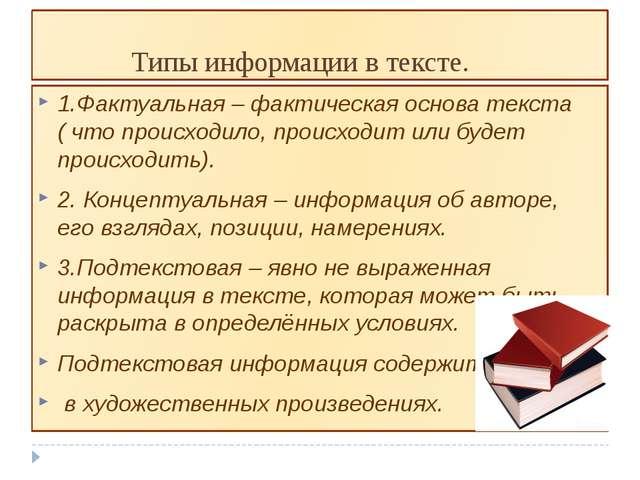 Типы информации в тексте. 1.Фактуальная – фактическая основа текста ( что пр...