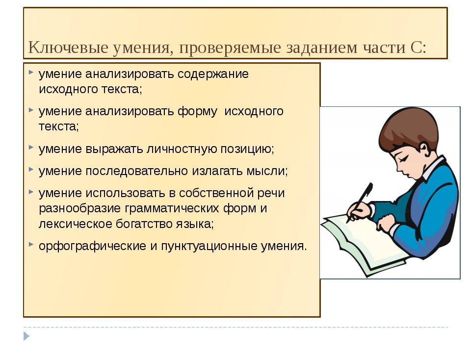 Ключевые умения, проверяемые заданием части С: умение анализировать содержани...