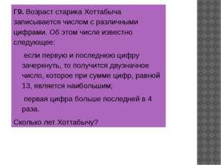 Г9.Возраст старика Хоттабыча записывается числом с различными цифрами. Об эт