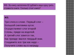 Ж8. За книгу заплатили 60 рублей и еще одну треть стоимости книги. Сколько ст