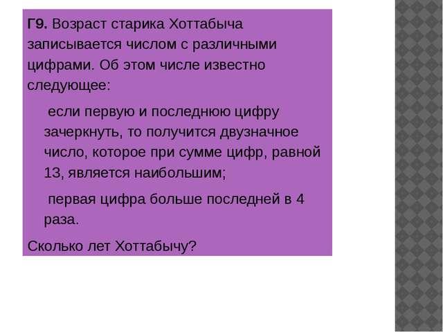 Г9.Возраст старика Хоттабыча записывается числом с различными цифрами. Об эт...