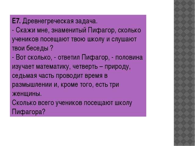 Е7.Древнегреческая задача. - Скажи мне, знаменитый Пифагор, сколько учеников...