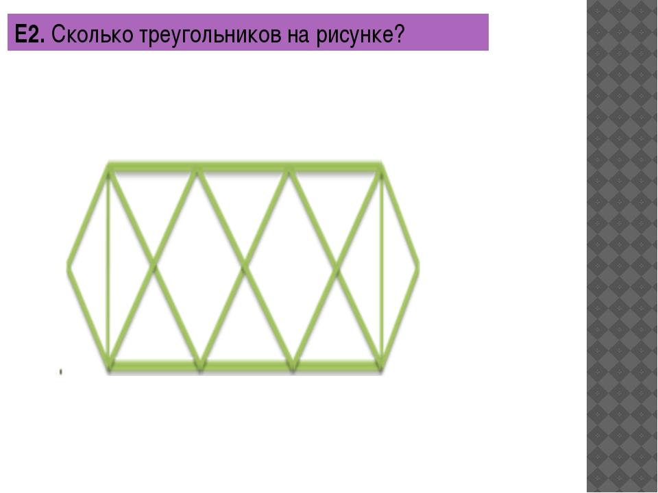 Е2.Сколько треугольников на рисунке?