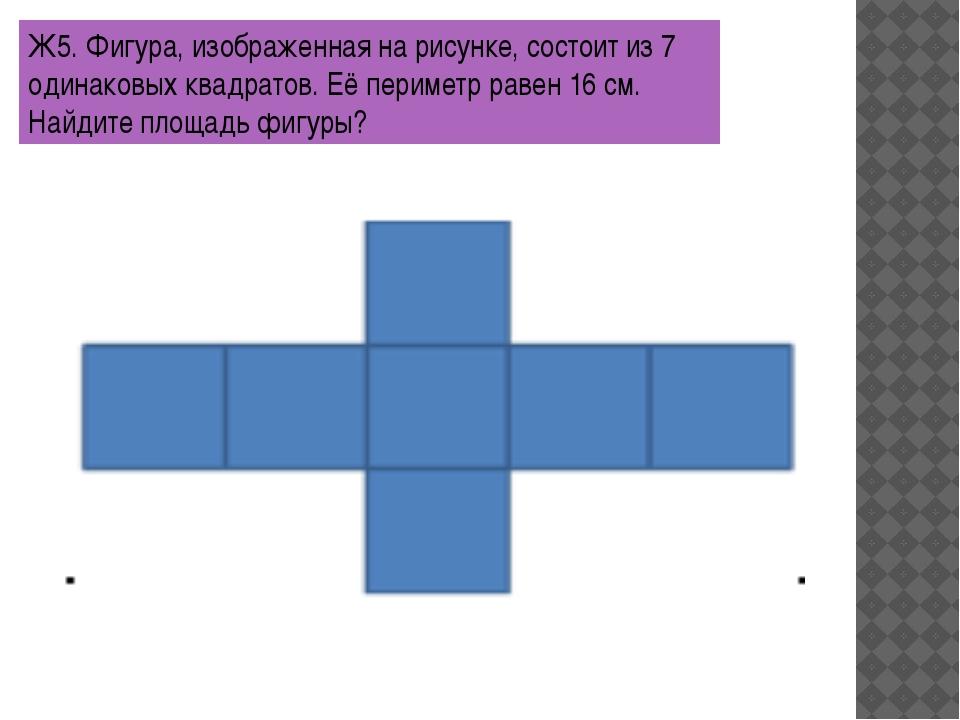 Ж5. Фигура, изображенная на рисунке, состоит из 7 одинаковых квадратов. Её пе...