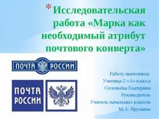 Работу выполнила Ученица 2 «А» класса Соловьёва Екатерина Руководитель Учител