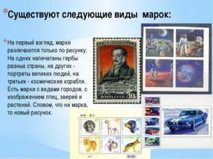 Существуют следующие виды марок: На первый взгляд, марки различаются только п