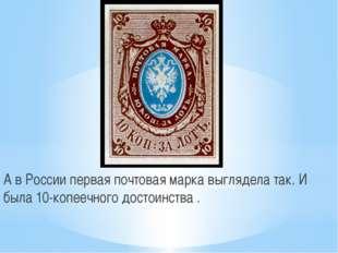 А в России первая почтовая марка выглядела так. И была 10-копеечного достоинс