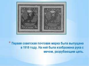 Первая советская почтовая марка была выпущена в 1918 году. На ней была изобра
