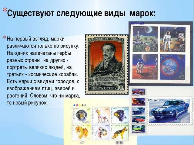 Существуют следующие виды марок: На первый взгляд, марки различаются только п...