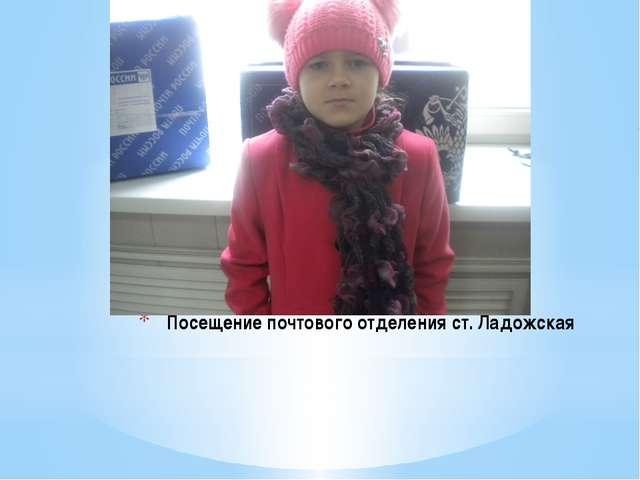 Посещение почтового отделения ст. Ладожская