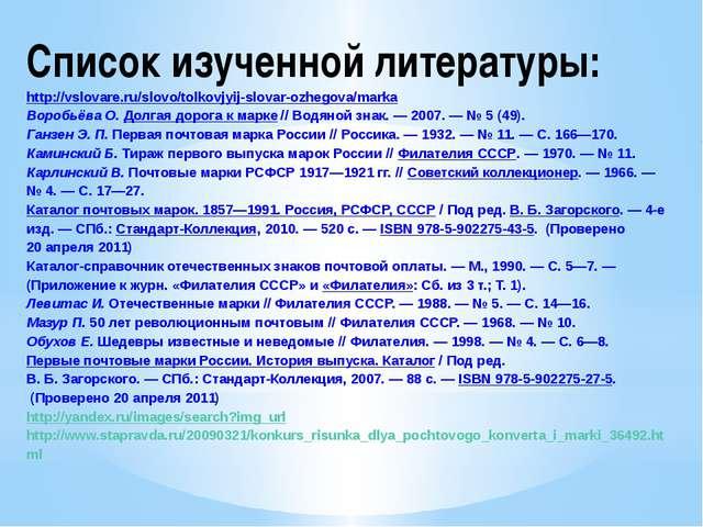 Список изученной литературы: http://vslovare.ru/slovo/tolkovjyij-slovar-ozheg...