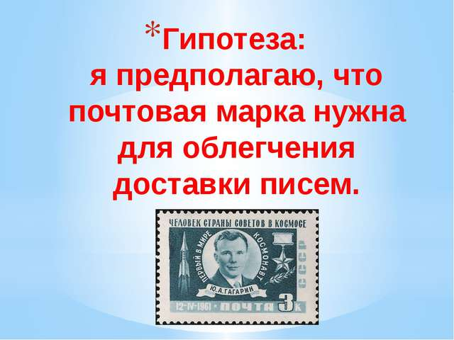 Гипотеза: я предполагаю, что почтовая марка нужна для облегчения доставки пис...