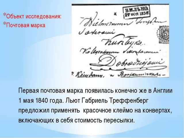 Объект исследования: Почтовая марка Первая почтовая марка появилась конечно ж...
