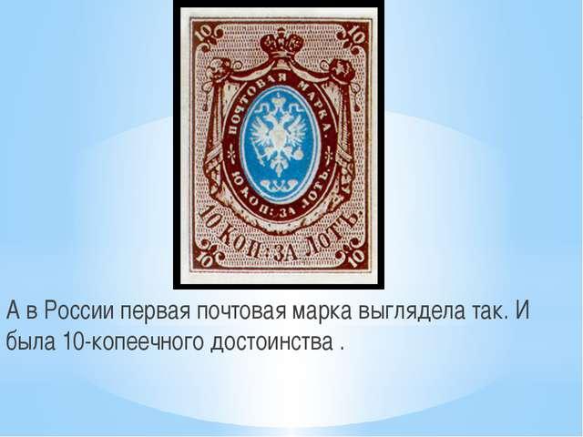 А в России первая почтовая марка выглядела так. И была 10-копеечного достоинс...