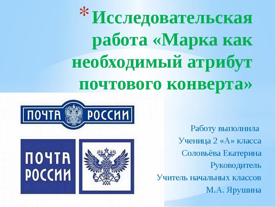 Работу выполнила Ученица 2 «А» класса Соловьёва Екатерина Руководитель Учител...