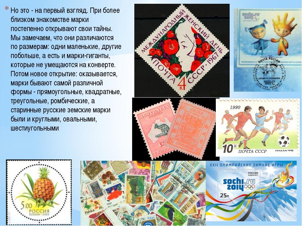 Но это - на первый взгляд. При более близком знакомстве марки постепенно откр...