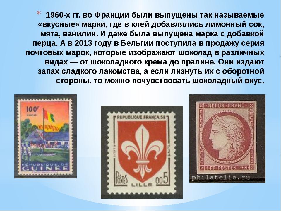 1960-х гг. во Франции были выпущены так называемые «вкусные» марки, где в кле...