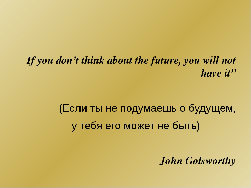 "If you don't think about the future, you will not have it"" (Если ты не подум..."