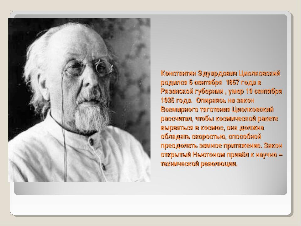 Константин Эдуардович Циолковский родился 5 сентября 1857 года в Рязанской гу...