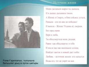 Источник жизни Рәми Ғариповтың ҡатынына бағышлап урыҫса яҙған шиғыры