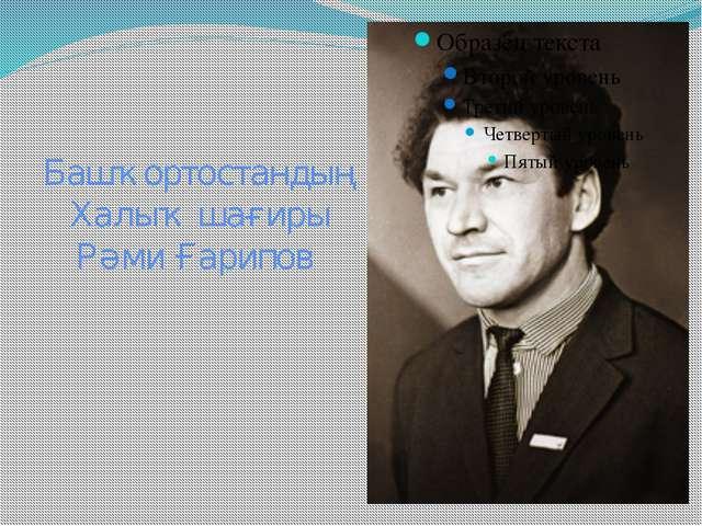Башҡортостандың Халыҡ шағиры Рәми Ғарипов