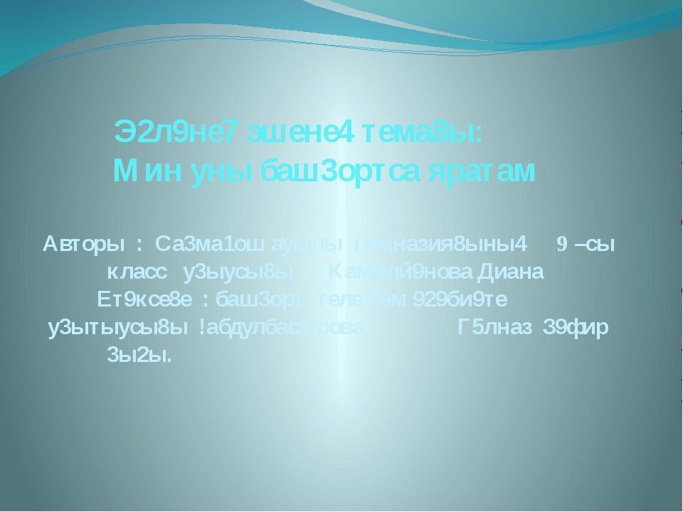 Э2л9не7 эшене4 тема8ы: Мин уны баш3ортса яратам Авторы : Са3ма1ош ауылы гимна...