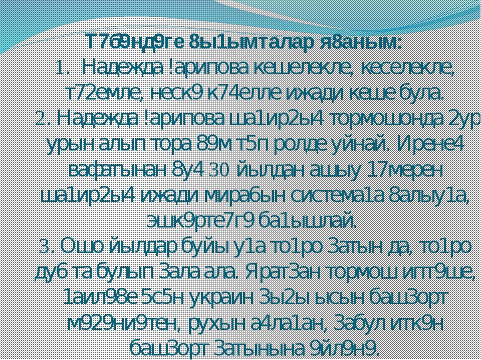 Т7б9нд9ге 8ы1ымталар я8аным: 1. Надежда !арипова кешелекле, кеселекле, т72ем...