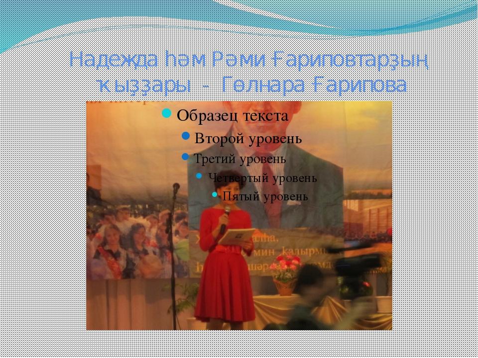 Надежда һәм Рәми Ғариповтарҙың ҡыҙҙары - Гөлнара Ғарипова