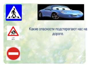 Какие опасности подстерегают нас на дороге.