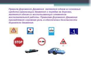 Правила Дорожного Движения являются одним из основных средств организации дви