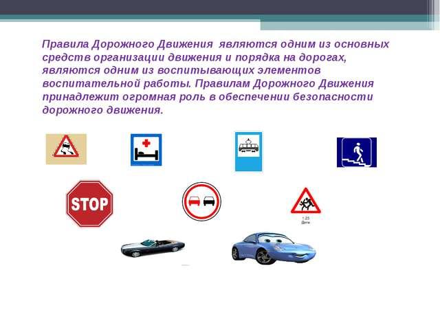Правила Дорожного Движения являются одним из основных средств организации дви...