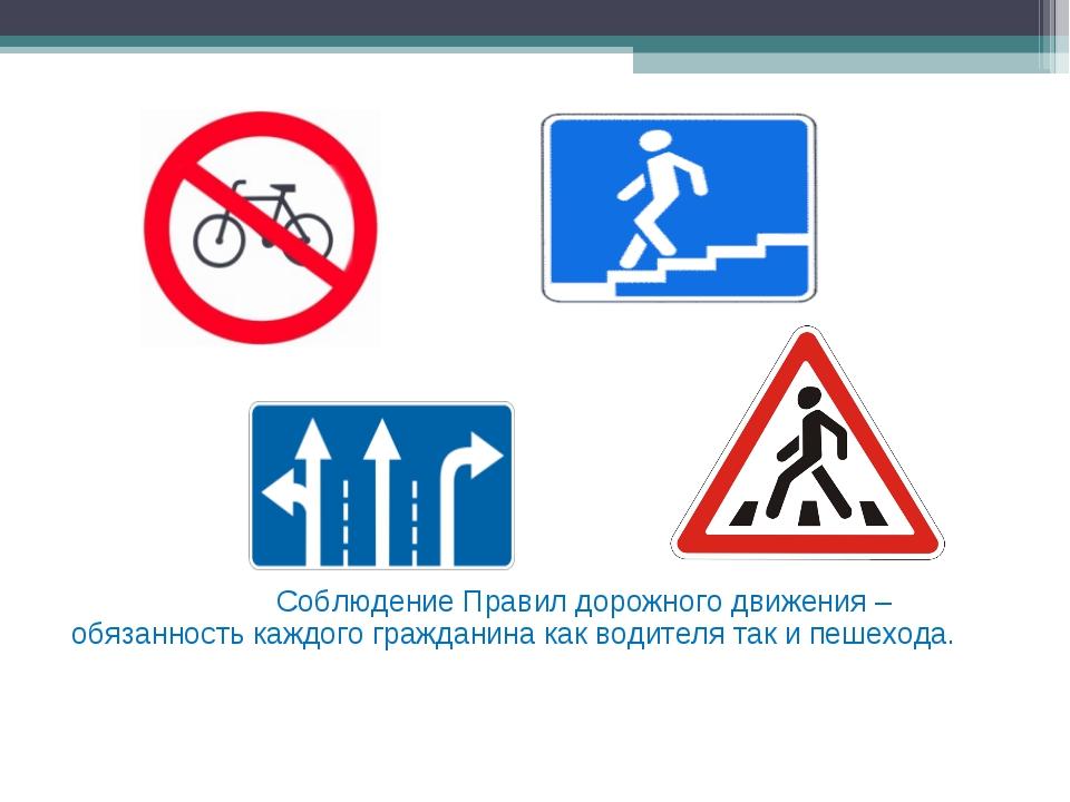 Соблюдение Правил дорожного движения – обязанность каждого гражданина как во...