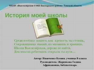История моей школы Автор: Иванченко Ксения. ученица 8 класса Руководитель: Жа