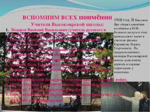 ВСПОМНИМ ВСЕХ поимённо Учителя Высокоярской школы: Бедарев Василий Васильевич