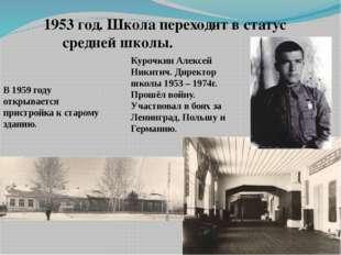 1953 год. Школа переходит в статус средней школы. В 1959 году открывается пр