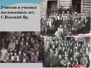 Учителя и ученики послевоенных лет. С.Высокий Яр.