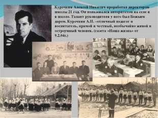 Курочкин Алексей Никитич проработал директором школы 21 год. Он пользовался а