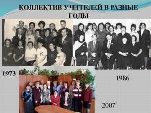КОЛЛЕКТИВ УЧИТЕЛЕЙ В РАЗНЫЕ ГОДЫ 1973 1986 2007