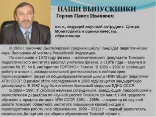 Горлов Павел Иванович к.п.н., ведущий научный сотрудник Центра Мониторинга и