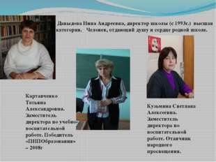 Давыдова Нина Андреевна, директор школы (с 1993г.) высшая категория. Человек