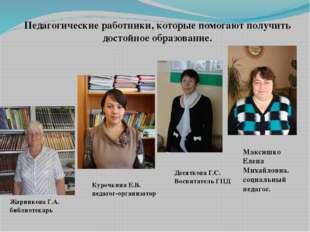 Жаринкова Г.А. библиотекарь Курочкина Е.В. педагог-организатор Десяткова Г.С.