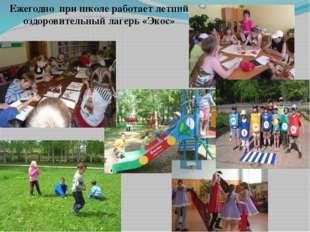 Ежегодно при школе работает летний оздоровительный лагерь «Экос»