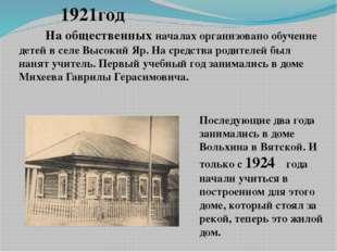1921год На общественных началах организовано обучение детей в селе Высокий Я