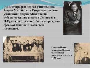 На Фотографии первая учительница Мария Михайловна Куприна со своими ученикам